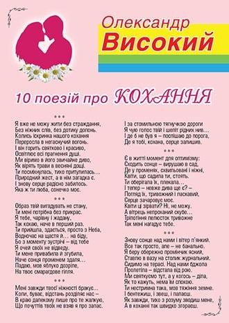 любовні вірші